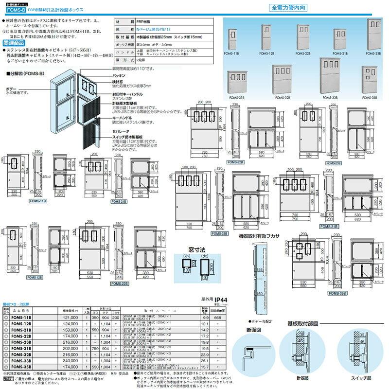 日東工業 プラボックス 計器収納ボックスFRP樹脂製引込計器盤ボックス屋根つき・2段扉 屋外用 FOMS-23B