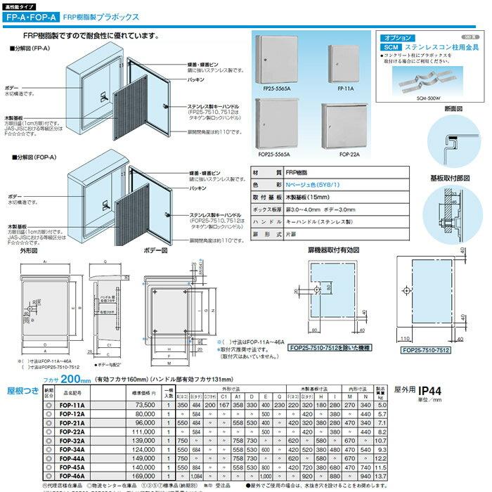 日東工業 プラボックス 高性能タイプFRP樹脂製盤用ボックス 屋根つきフカサ200mm FOP-22A