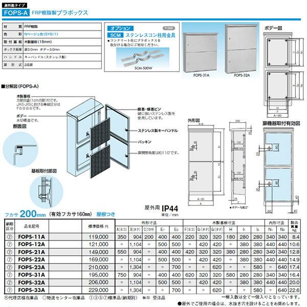 日東工業 プラボックス 高性能タイプFRP樹脂製盤用ボックス 屋根つき屋外用 フカサ200mm FOPS-23A