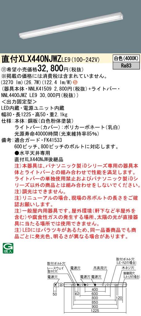 パナソニック Panasonic 施設照明一体型LEDベースライト iDシリーズ 40形 直付型直管形蛍光灯FLR40形2灯器具相当スペースコンフォート グレアセーブiスタイル/笠なし型 4000lmタイプ 白色 非調光直付XLX440NJWZ LE9