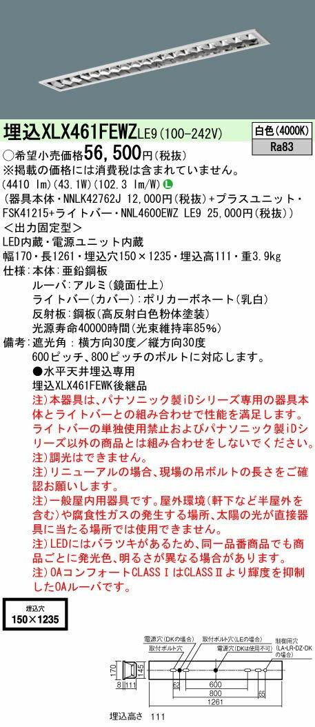 【当店おすすめ品】 パナソニック Panasonic 施設照明一体型LEDベースライト iDシリーズ 40形 埋込型 W150Hf蛍光灯32形高出力型2灯器具相当高効率OAコンフォート(アルミルーバ)CLASS一般・6900lmタイプ 白色 非調光埋込XLX461FEWZ LE9