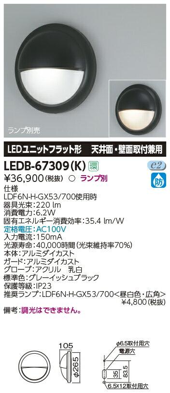 東芝ライテック 施設照明屋外用照明器具 LEDブラケットライト天井面・壁面取付兼用LEDB-67309(K)
