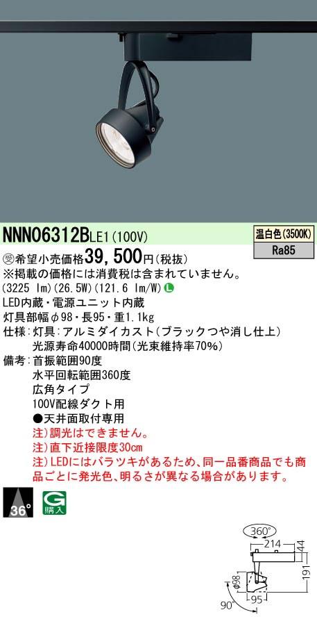 パナソニック Panasonic 施設照明LEDスポットライト 温白色 配線ダクト取付型ビーム角36度 広角タイプLED350形 HID70形1灯器具相当NNN06312BLE1