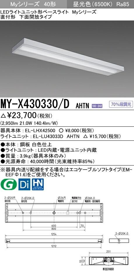 最大20% 三菱電機 施設照明LEDライトユニット形ベースライト Myシリーズ40形 FHF32形×1灯高出力相当 一般タイプ 段調光直付形 下面開放タイプ 昼光色MY-X430330/D AHTN