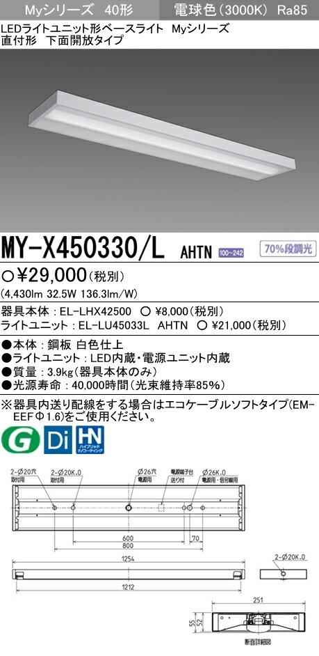 三菱電機 施設照明LEDライトユニット形ベースライト Myシリーズ40形 FHF32形×2灯定格出力相当 一般タイプ 段調光直付形 下面開放タイプ 電球色MY-X450330/L AHTN