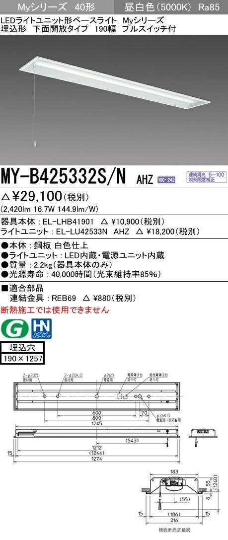 三菱電機 施設照明LEDライトユニット形ベースライト Myシリーズ40形 FHF32形×1灯定格出力相当 一般タイプ 連続調光埋込形 下面開放タイプ 190幅 プルスイッチ付 昼白色MY-B425332S/N AHZ