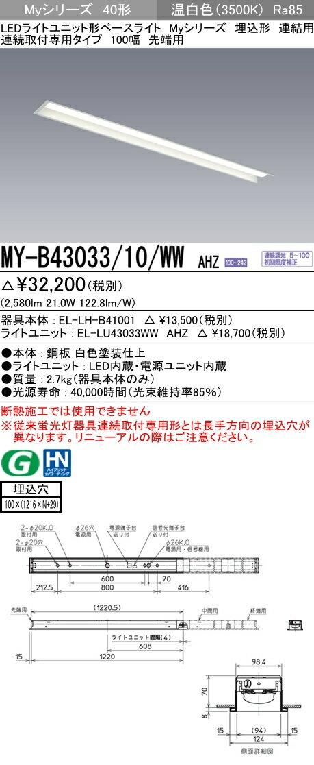 三菱電機 施設照明LEDライトユニット形ベースライト Myシリーズ40形 FHF32形×1灯高出力相当 一般タイプ 連続調光連結用 埋込形 連続取付専用タイプ 100幅 先端用 温白色MY-B43033/10/WW AHZ