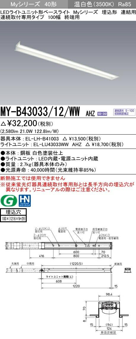 三菱電機 施設照明LEDライトユニット形ベースライト Myシリーズ40形 FHF32形×1灯高出力相当 一般タイプ 連続調光連結用 埋込形 連続取付専用タイプ 100幅 終端用 温白色MY-B43033/12/WW AHZ