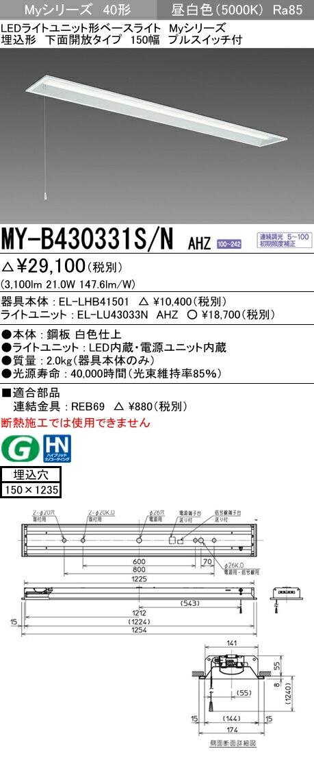 三菱電機 施設照明LEDライトユニット形ベースライト Myシリーズ40形 FHF32形×1灯高出力相当 一般タイプ 連続調光埋込形 下面開放タイプ 150幅 プルスイッチ付 昼白色MY-B430331S/N AHZ