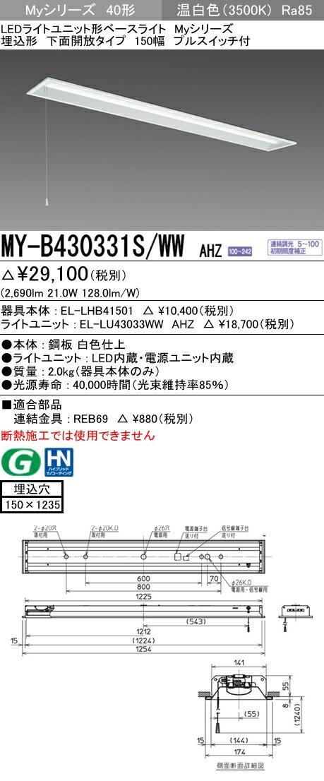 三菱電機 施設照明LEDライトユニット形ベースライト Myシリーズ40形 FHF32形×1灯高出力相当 一般タイプ 連続調光埋込形 下面開放タイプ 150幅 プルスイッチ付 温白色MY-B430331S/WW AHZ