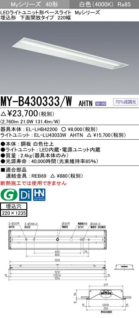 お買い得 三菱電機 施設照明LEDライトユニット形ベースライト Myシリーズ40形 FHF32形×1灯高出力相当 一般タイプ 段調光埋込形 下面開放タイプ 220幅 白色MY-B430333/W AHTN