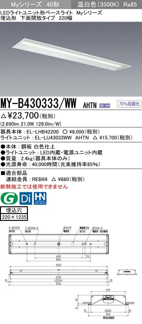 最新の激安 三菱電機 施設照明LEDライトユニット形ベースライト Myシリーズ40形 FHF32形×1灯高出力相当 一般タイプ 段調光埋込形 下面開放タイプ 220幅 温白色MY-B430333/WW AHTN