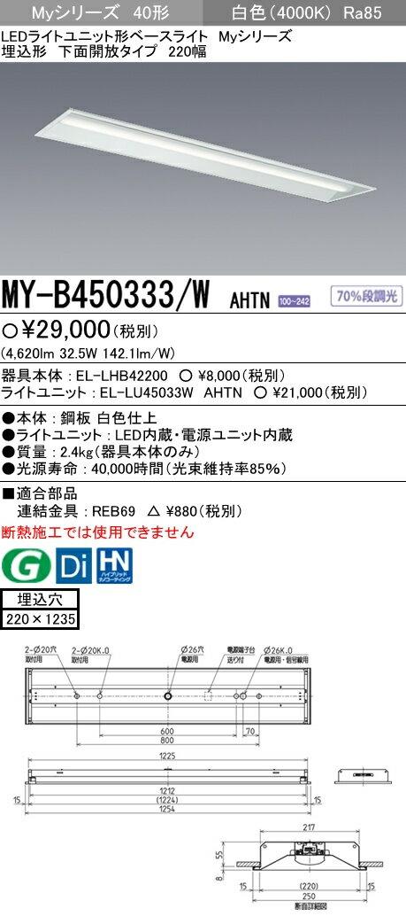 三菱電機 施設照明LEDライトユニット形ベースライト Myシリーズ40形 FHF32形×2灯定格出力相当 一般タイプ 段調光埋込形 下面開放タイプ 220幅 白色MY-B450333/W AHTN