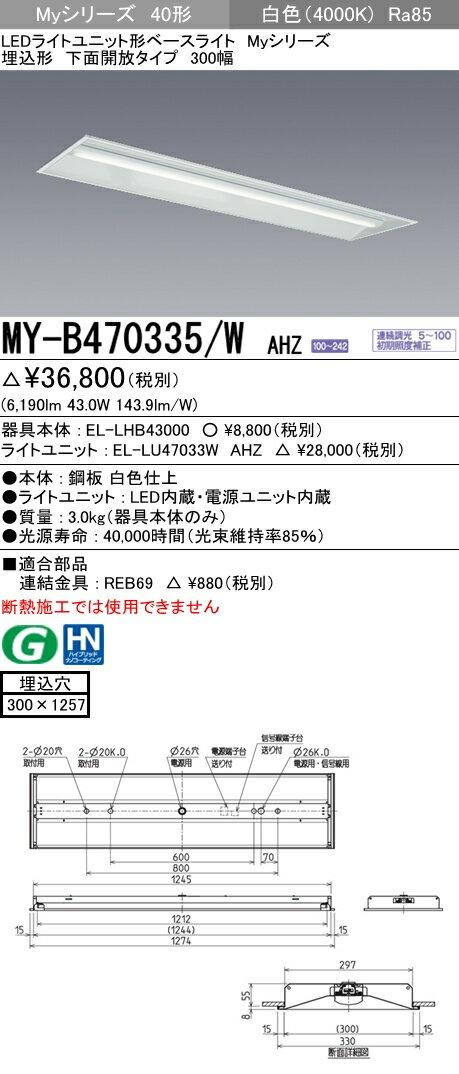 三菱電機 施設照明LEDライトユニット形ベースライト Myシリーズ40形 FHF32形×2灯高出力相当 一般タイプ 連続調光埋込形 下面開放タイプ 300幅 白色MY-B470335/W AHZ