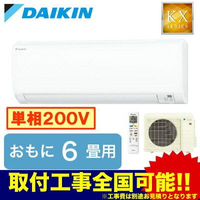 ダイキン 住宅設備用エアコンスゴ暖 KXシリーズ(2018)S22VTKXP(おもに6畳用・単相200V・室内電源)