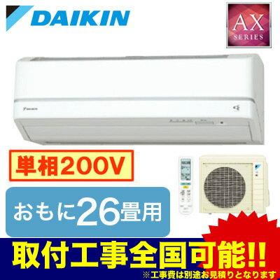 ダイキン 住宅設備用エアコンAXシリーズ(2018)S80VTAXP(おもに26畳用・単相200V・室内電源)