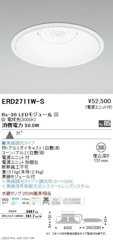 遠藤照明 施設照明LEDリプレイスダウンライト Rsシリーズ Rs-30広角配光31° 水銀ランプ250W相当Smart LEDZ無線調光 電球色ERD2711W-S