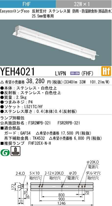 三菱電機 施設照明蛍光灯ベース照明 防雨・防湿耐食形器具ステンレス製 反射笠付FHF32W×1灯YEH4021 LVPN(FHF)
