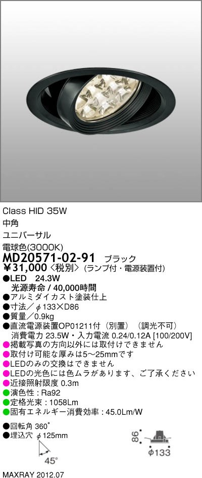 マックスレイ 照明器具CETUS-M LEDユニバーサルダウンライトMD20571-02-91【LED照明】