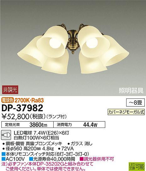 大光電機 照明器具シーリングファン カリビアファン ブロンズ用灯具LEDタイプ 電球色 非調光DP-37982【~10畳】