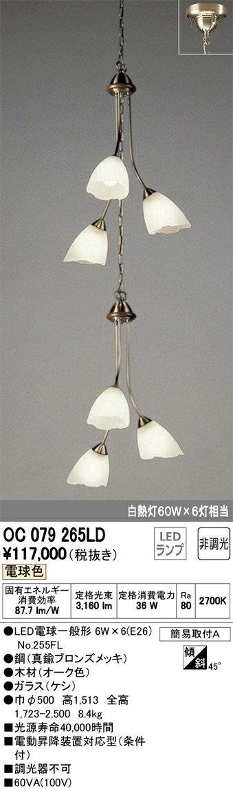 オーデリック 照明器具吹き抜け用LEDシャンデリア 電球色 白熱灯60W×6灯相当OC079265LD