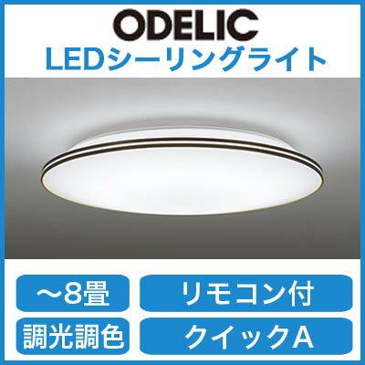 ★オーデリック 照明器具LEDシーリングライト調光・調色タイプ リモコン付OL251512【~8畳】