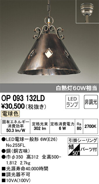 オーデリック 照明器具LEDペンダントライト 電球色非調光 白熱灯60W相当OP093132LD