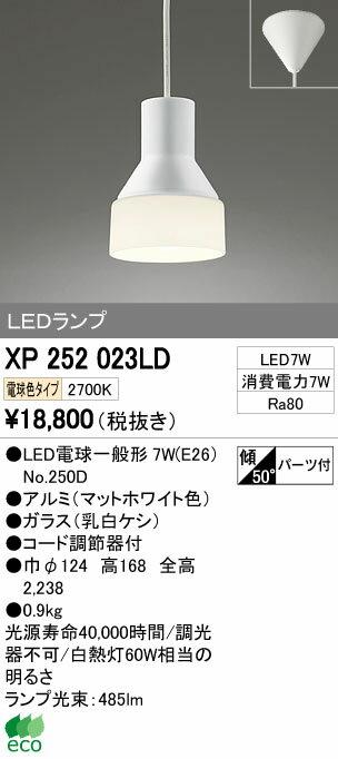 オーデリック 照明器具LEDペンダントライトXP252023LD【LED照明】