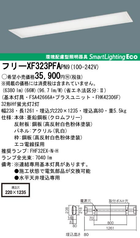 パナソニック Panasonic 施設照明蛍光灯フリーコンフォート 埋込型 FHF32形×2灯乳白パネル 定格出力型フリーXF323PFA PN9