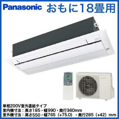 パナソニック Panasonic 住宅用ハウジングエアコン天井ビルトインエアコン<1方向タイプ>XCS-B562CC2/S (おもに18畳用)