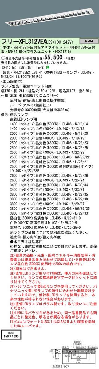 パナソニック Panasonic 施設照明直管LEDランプ搭載ベースライト 埋込型高効率OAコンフォート(アルミルーバ)CLASS I・LDL40×1灯用W150固定出力型埋込XFL312VEX LE9