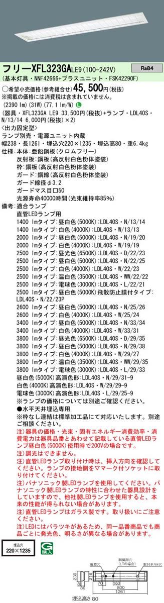 パナソニック Panasonic 施設照明直管LEDランプ搭載ベースライト 埋込型ガード・LDL40×2灯用W220固定出力型埋込XFL323GA LE9