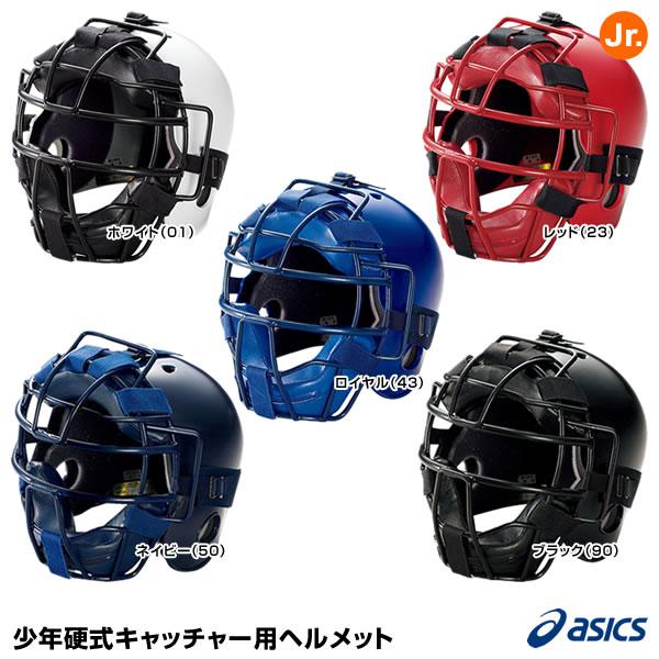 アシックス(asics) BPH340 少年硬式キャッチャー用ヘルメット 25%OFF 野球用品 2017SS