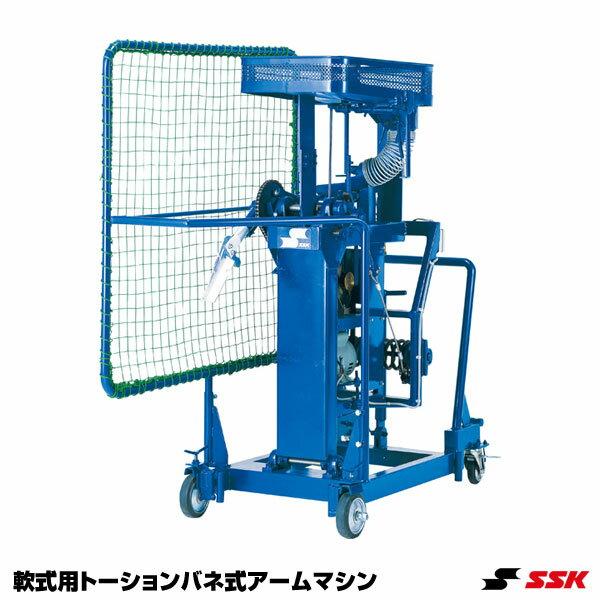 エスエスケイ(SSK) MA160SGN 軟式用トーションバネ式アームマシン 20%OFF 野球用品 2018SS