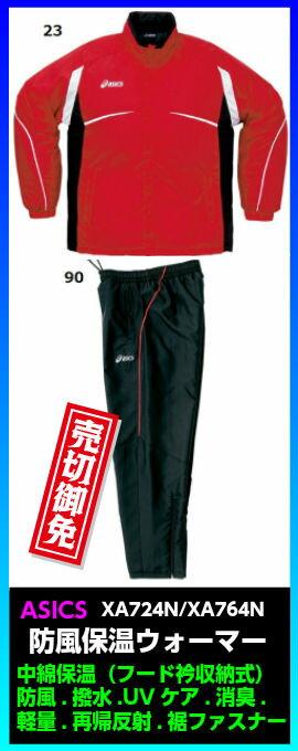 ◆30%OFF◆【asics】アシックス ウォーマーシャツ/パンツ〔XA724N-23 XA764N-90〕 Sサイズ