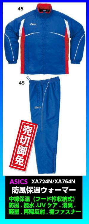 ◆30%OFF◆【asics】アシックス ウォーマーシャツ/パンツ〔XA724N-45 XA764N-45〕 XOサイズ
