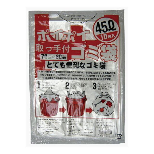 ●代引き不可 (送料無料) プラテック45 取っ手付き45Lポリ袋 10枚入り×80冊
