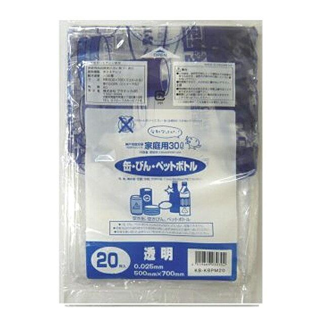 ●代引き不可 (送料無料) 神戸市指定 ゴミ袋 缶・ビン・PET用(30L) 20枚×50冊 07286