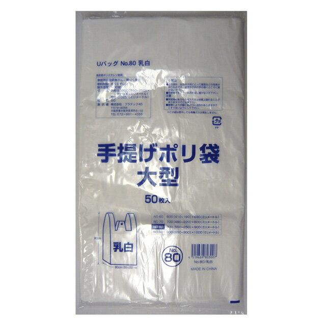●代引き不可 (送料無料) 手提げ袋 80号(乳白) G-U80WN 50枚×10冊 07222