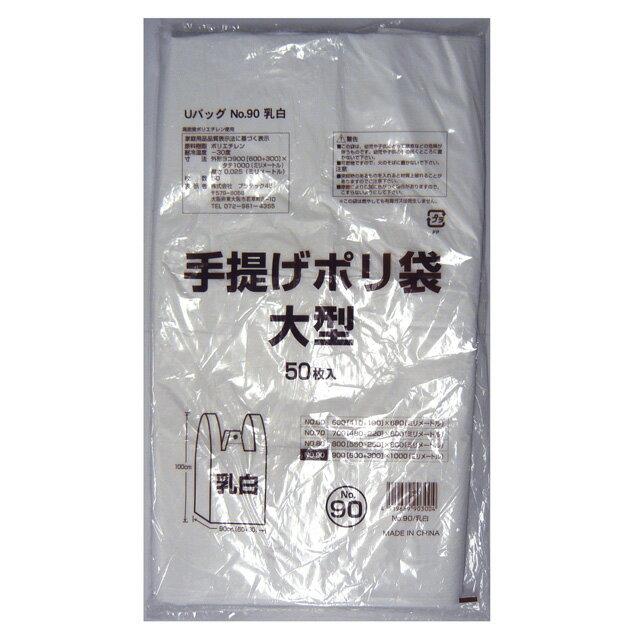 ●代引き不可 (送料無料) 手提げ袋 90号(乳白) G-U90WN 50枚×10冊 07223
