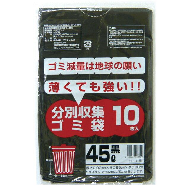 ●代引き不可 (送料無料) ポリ袋 45L(黒) HL-1 厚0.02mm 10枚×100冊 07170