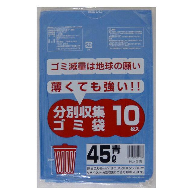 ●代引き不可 (送料無料) ポリ袋 45L(青) HL-2 厚0.02mm 10枚×100冊