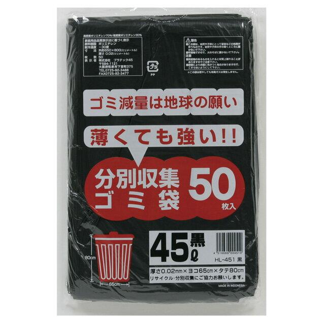 ●代引き不可 (送料無料) ポリ袋 45L(黒) HL-451 厚0.02mm 50枚×20冊 07175
