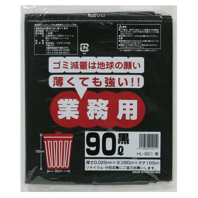 ●代引き不可 (送料無料) ポリ袋 90L(黒) HL-901 厚0.025mm 10枚×40冊 07185