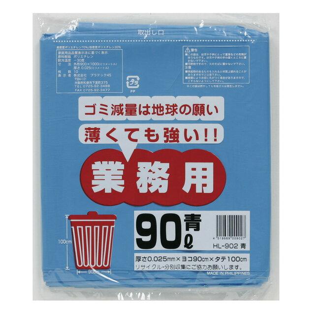 ●代引き不可 (送料無料) ポリ袋 90L(青) HL-902 厚0.025mm 10枚×40冊 07186