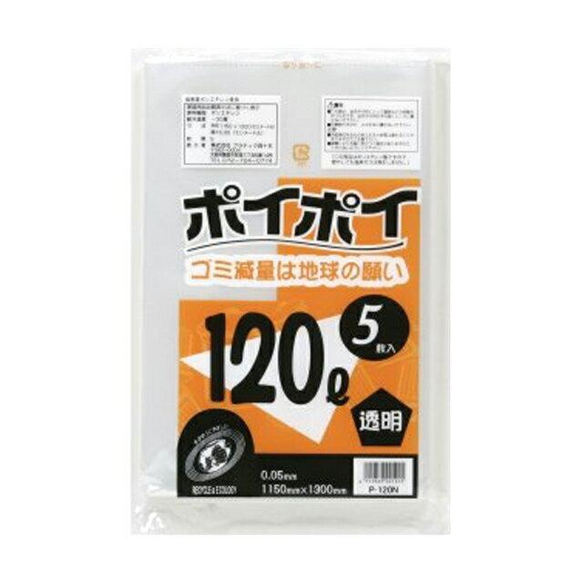●代引き不可 (送料無料) ポリ袋 120L(透明) P-120N 厚0.05mm 5枚×20冊 07116