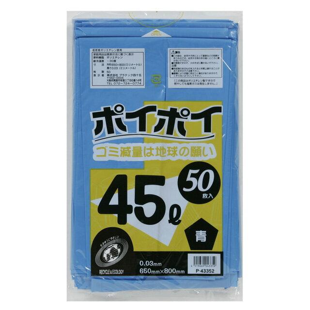 ●代引き不可 (送料無料) ポリ袋 45L(青)P-43352 厚0.03mm 50枚×15冊 07031