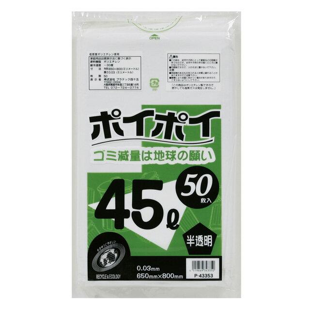 ●代引き不可 (送料無料) ポリ袋 45L(半透明)P-43353 厚0.03mm 50枚×15冊 07032