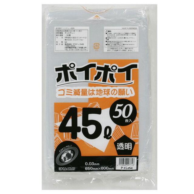 ●代引き不可 (送料無料) ポリ袋 45L(透明)P-43354 厚0.03mm 50枚×15冊 07033