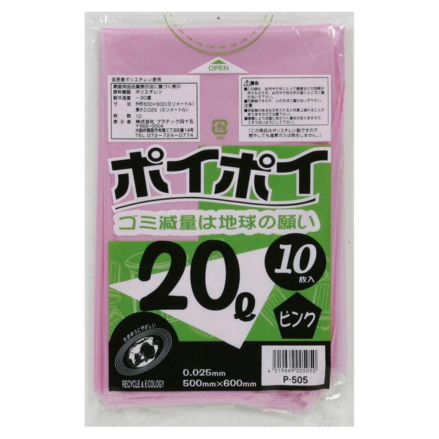 ●代引き不可 (送料無料) カラーポリ袋 20L(ピンク) P-505 厚0.025mm 10枚×100冊 07230